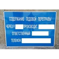 Аншлаг (информационный щит)