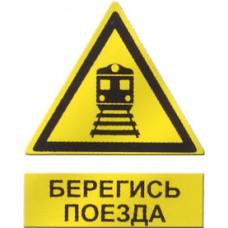 """Железнодорожный знак  """"Берегись поезда"""""""